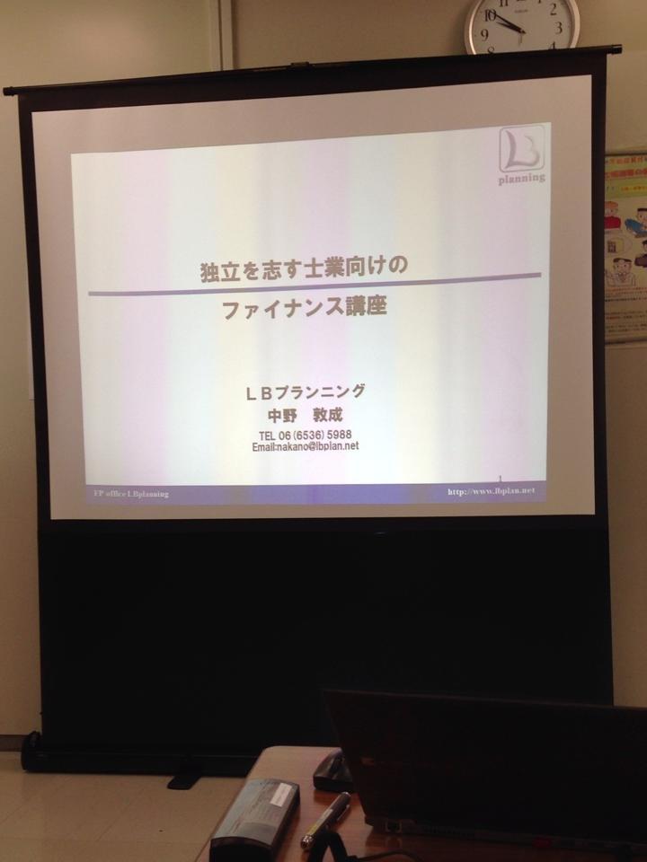 ファイナンシャルプランナーによる独立士業のためのファイナンス講座
