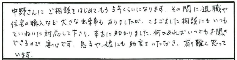 大阪在住の辻澤様のお客さまの声。住宅購入や退職金運用相談、相続などのご相談のサポートに対してのご感想をいただきました。