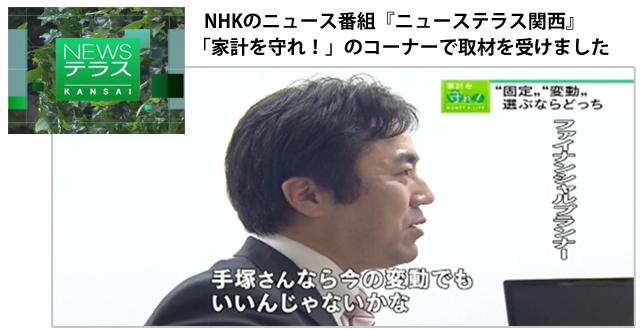 大阪のファイナンシャルプランナーがNHKに出演。住宅ローンについてコメントしました。