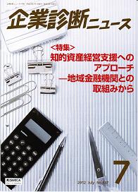 大阪府中小企業診断協会