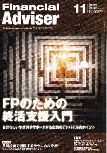 FP雑誌ファイナンシャルアドバイザー