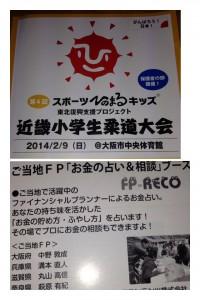 ご当地FPによる大阪大会協賛・出展