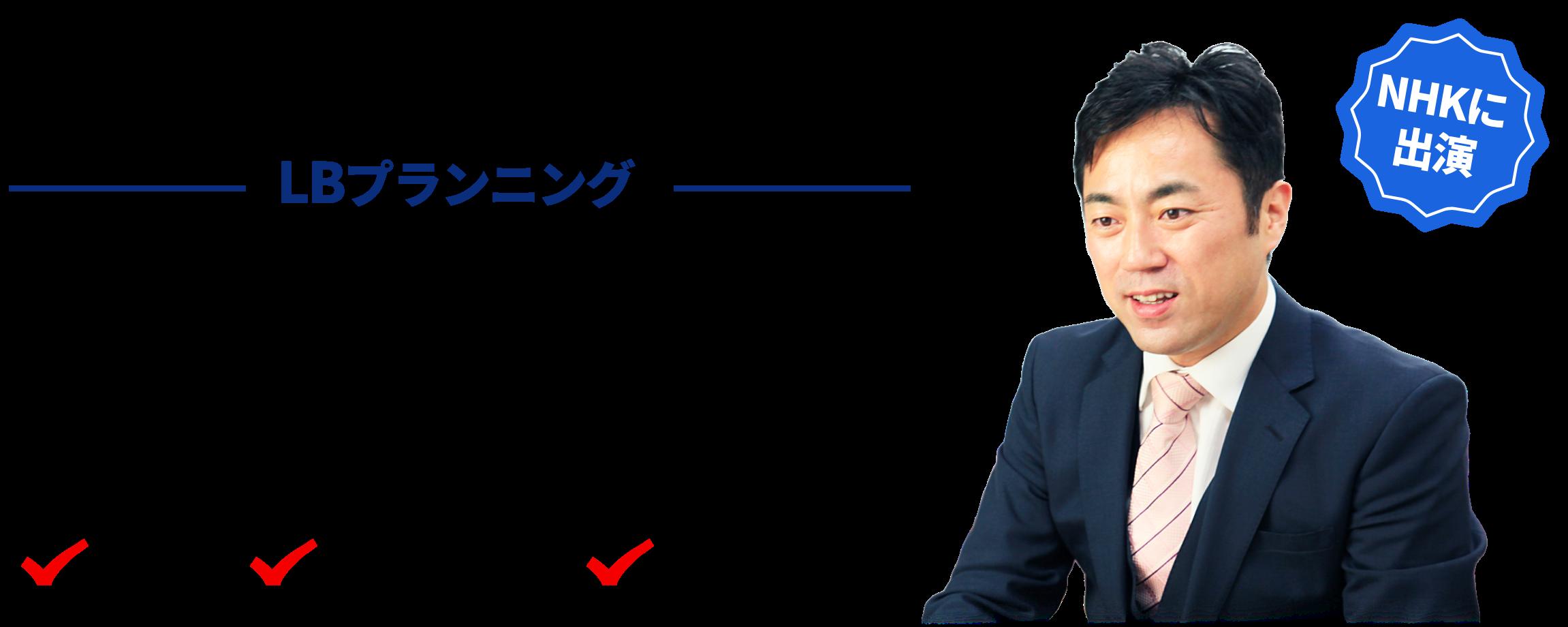 大阪のファイナンシャルプランナー FP